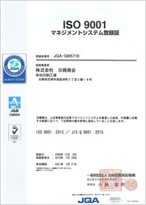 ISO9001:2008 <品質マネジメントシステムに関する国際規格>