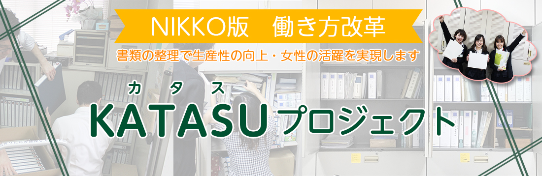 KATASUプロジェクト