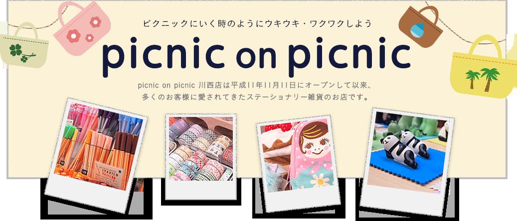 picnic on picnic 川西店は平成11年11月11日にオープンして以来、多くのお客様に愛されてきたステーショナリー雑貨のお店です。