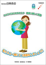 環境コミュニケーションレポート 2003年度版