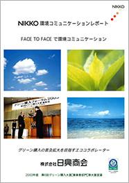 環境コミュニケーションレポート 2005年度版