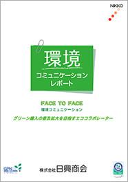 環境コミュニケーションレポート 2009年度版