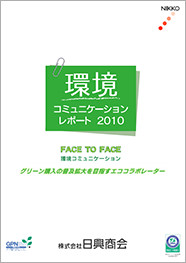 環境コミュニケーションレポート 2010年度版