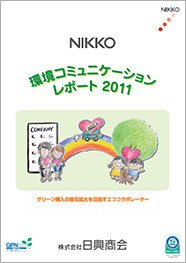 環境コミュニケーションレポート 2011年度版