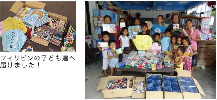 フィリピンの子どもたちに届けました
