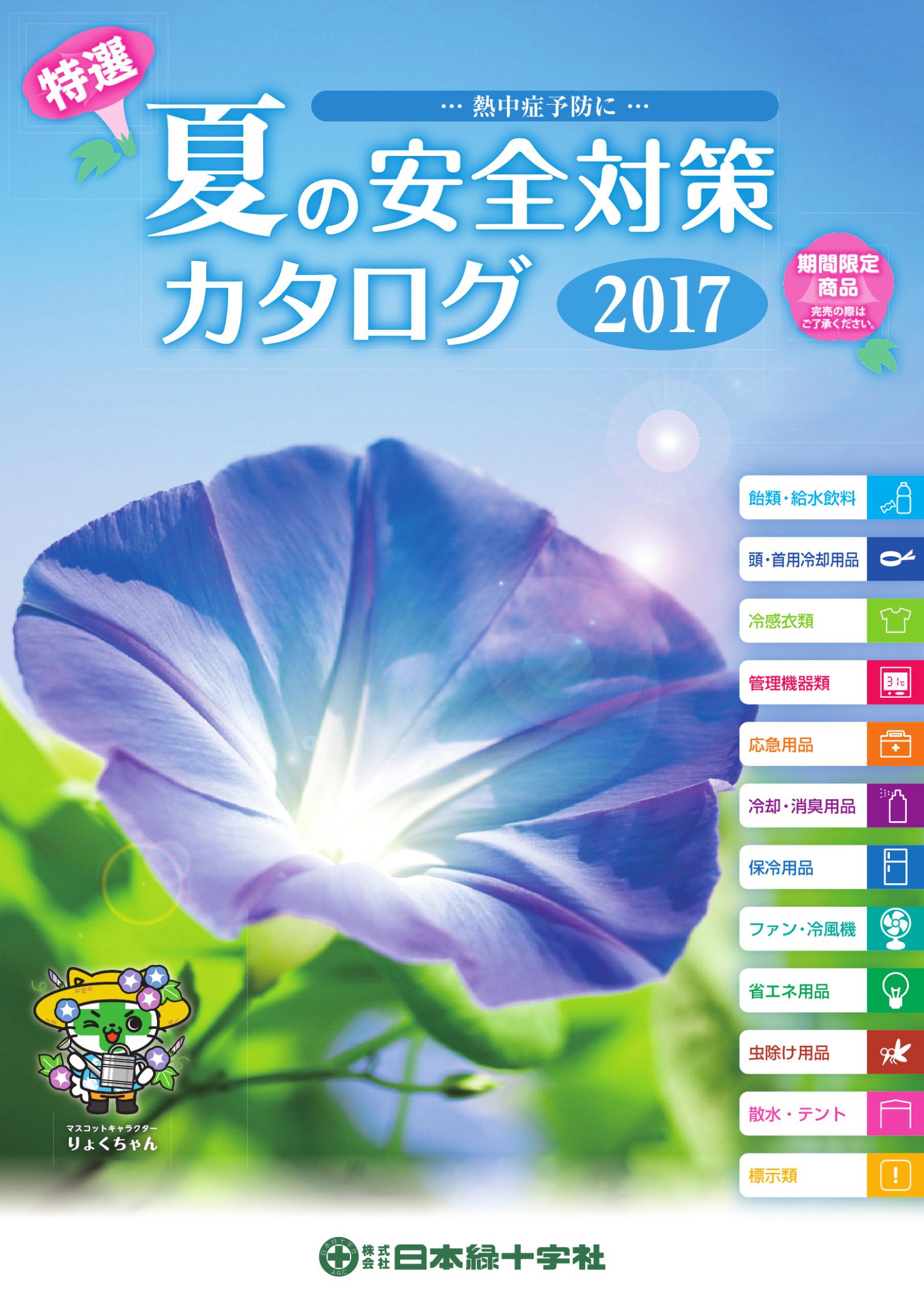 natsuno2017_0001