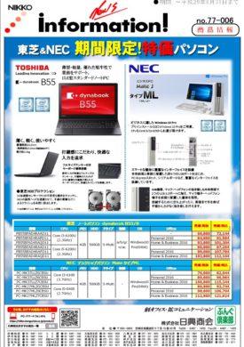 77-006TOSHIBA&NEC:PCchirashi