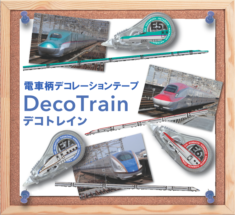 DecoTrain01
