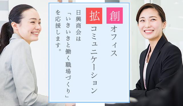 日興オフィスは創オフィス、拡コミュニケーション