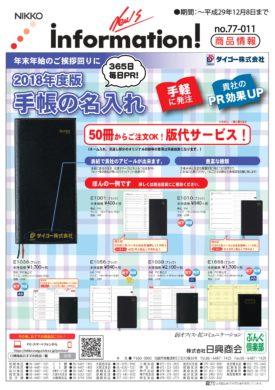 77-011ダイゴー手帳.(配信用).output