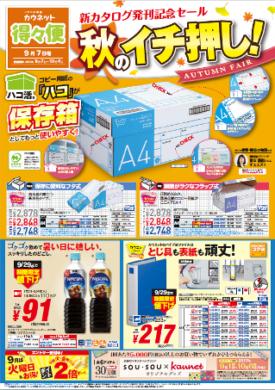 tokutoku170907_S