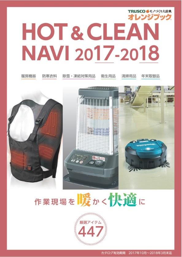 hot&clean navi