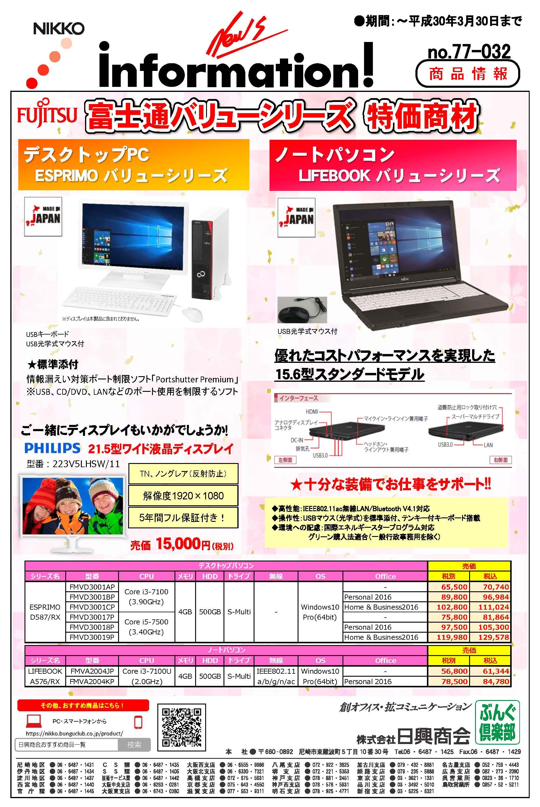 77-032DIS富士通パソコンチラシ
