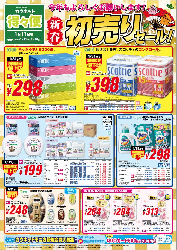 tokutoku180111_S