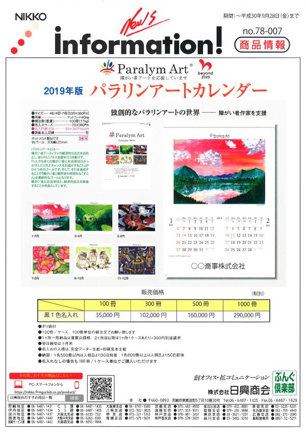 paralym calendar