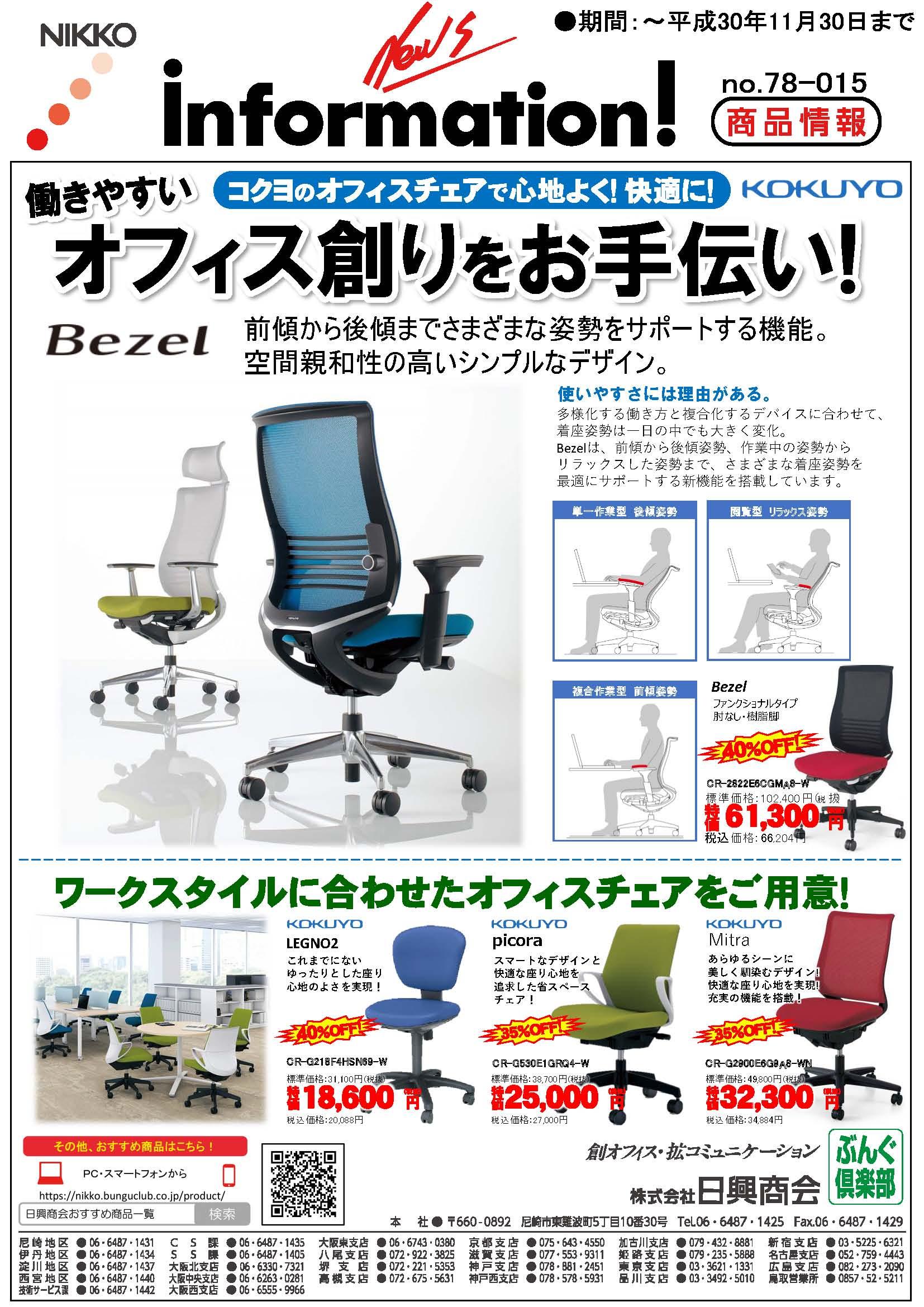 78-015kokuyo_chair