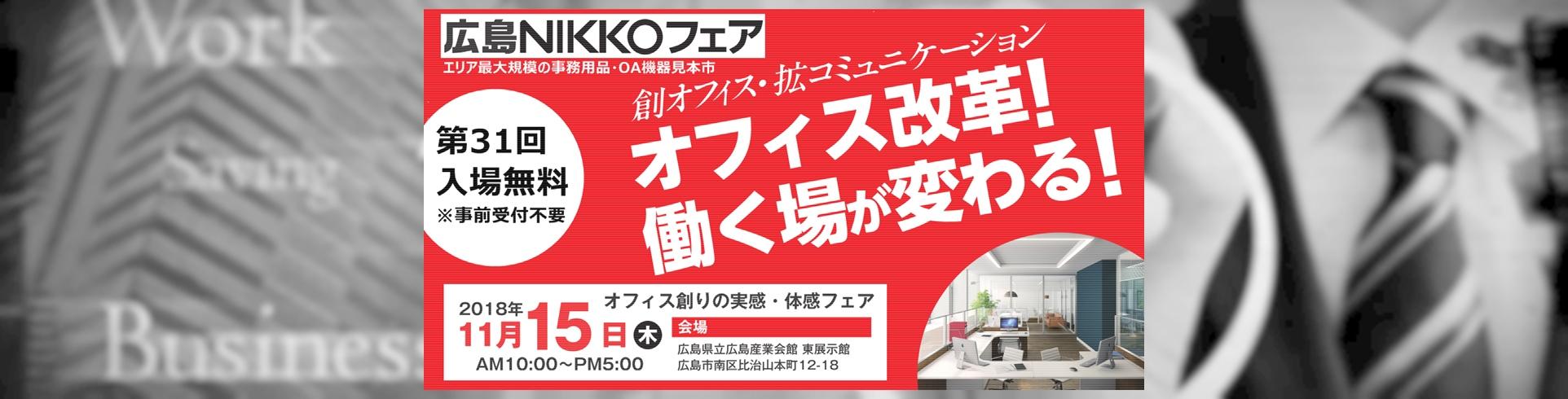 第31回 広島NIKKOフェア