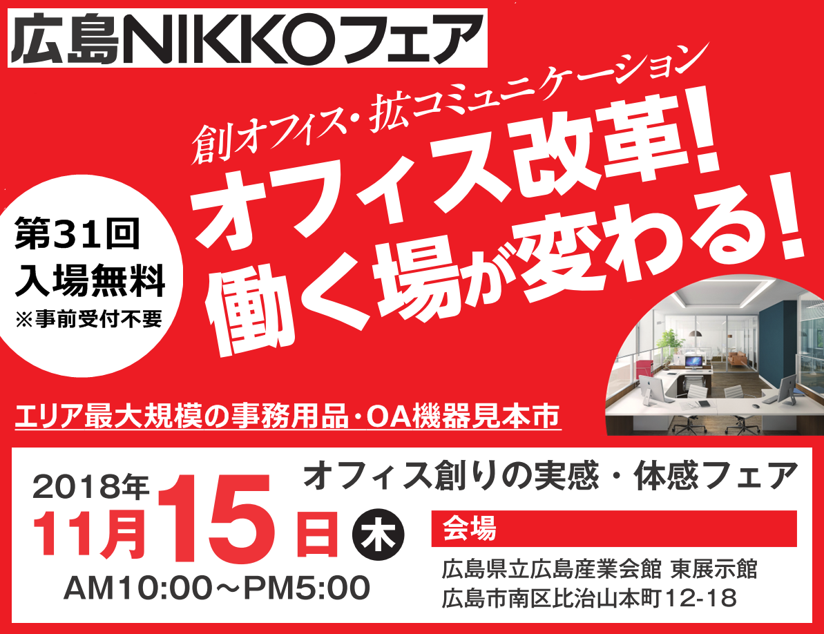 Hiroshima_fair2018_org_L2