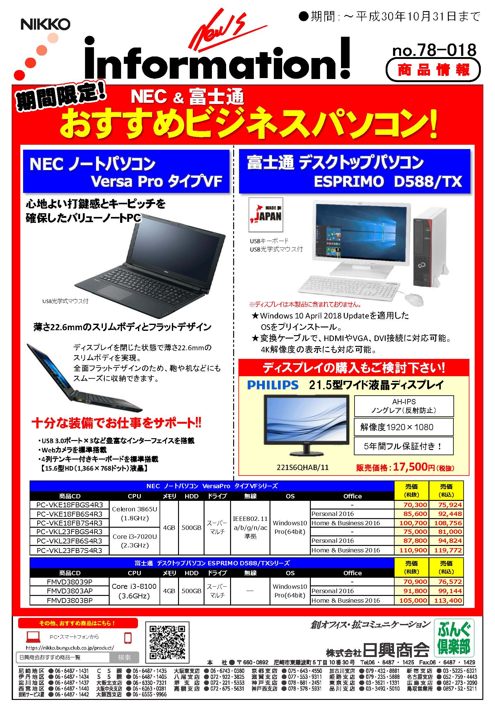 78-018NEC&富士通おすすめパソコン