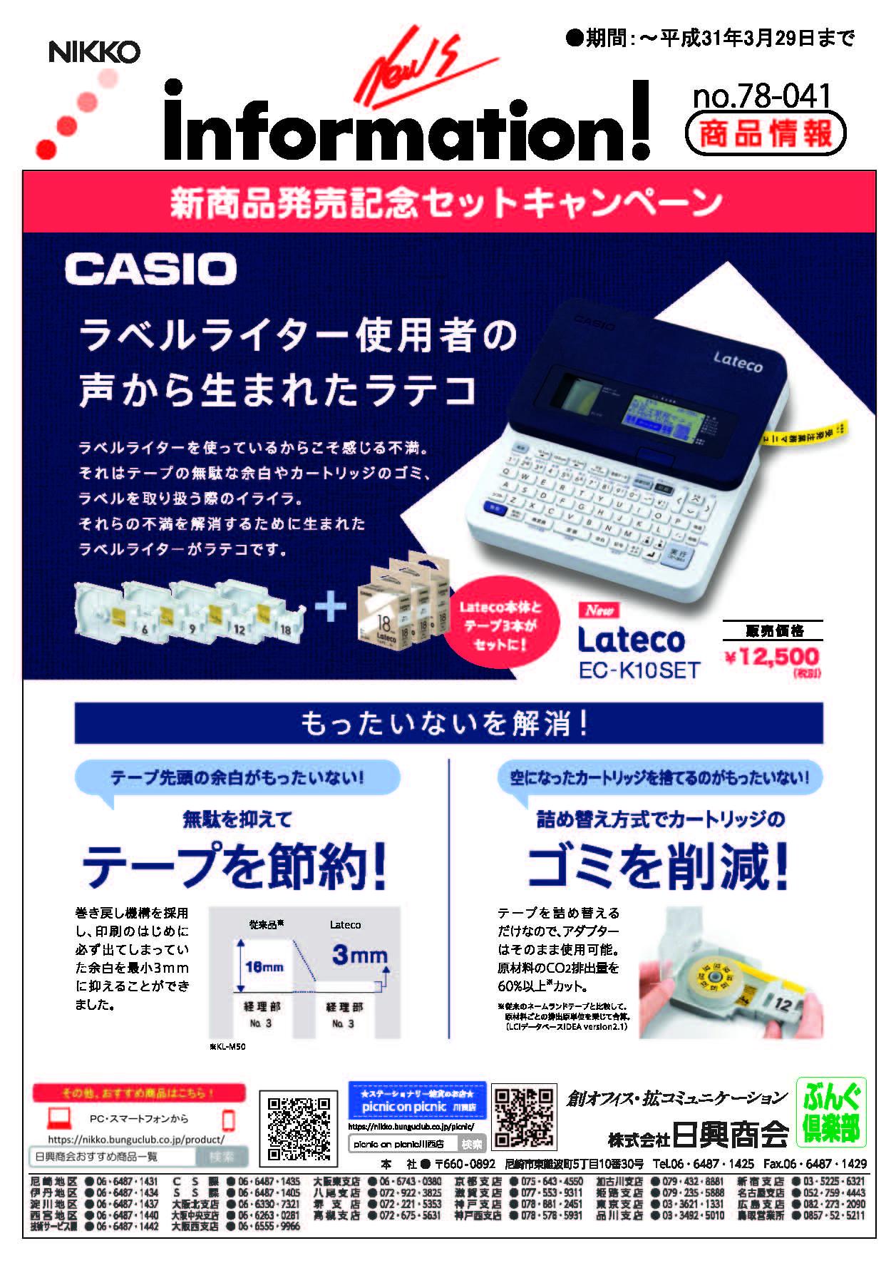 78-041CASIO_Lateco_1