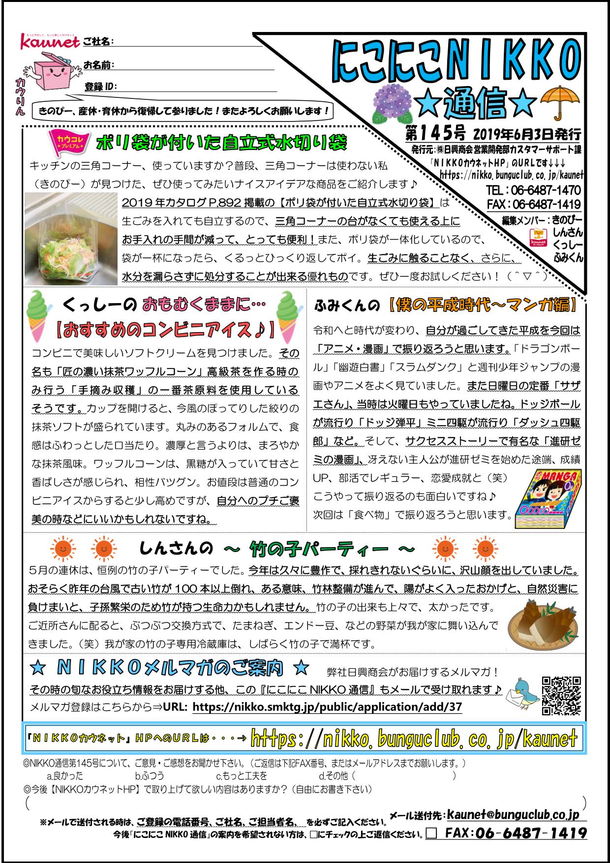 201906月発行第145回NIKKOレター-ii
