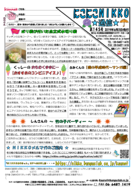201906月発行第145回NIKKOレター-i