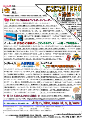 201907月発行第146回NIKKOレター