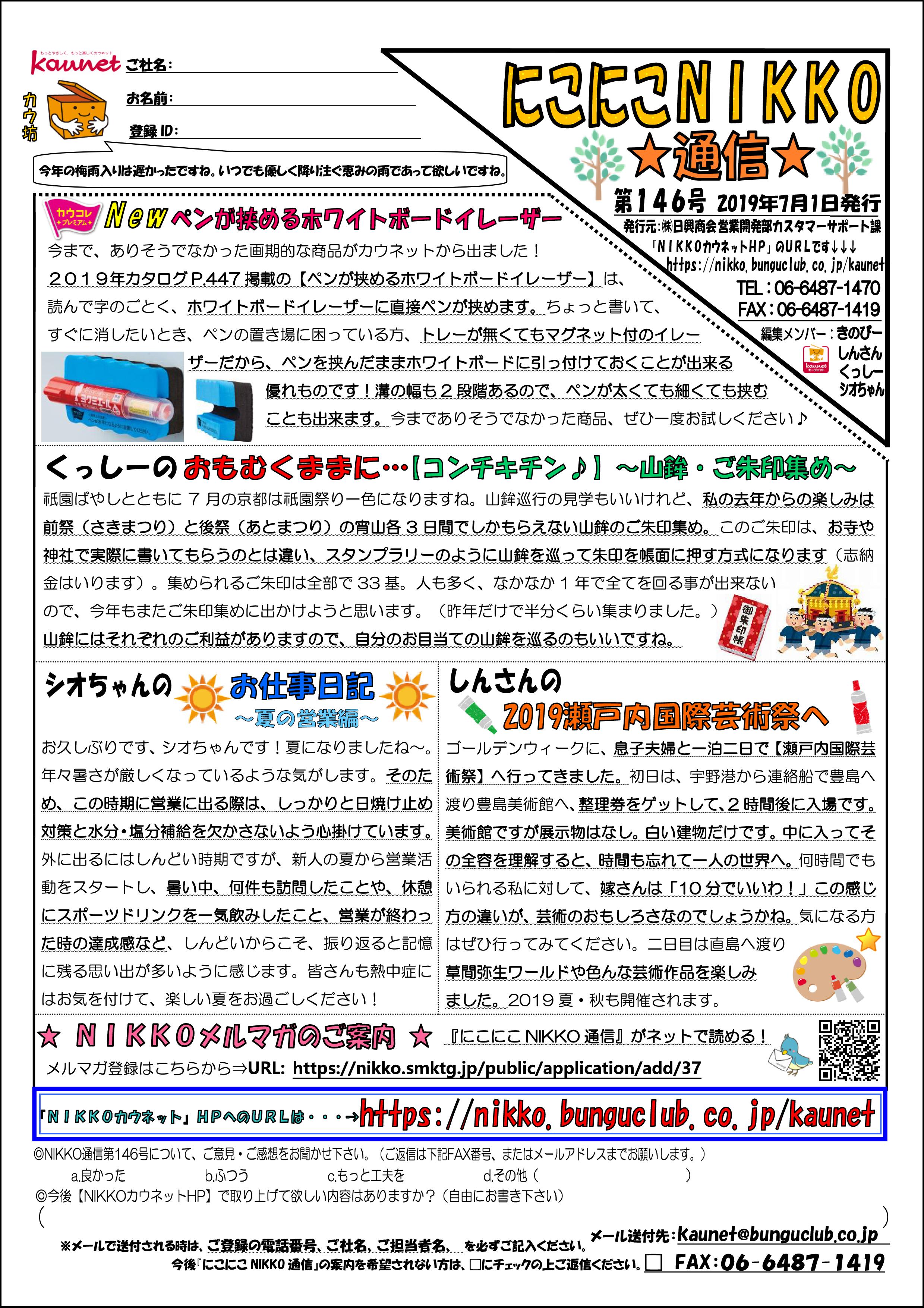 201907月発行第146回NIKKOレター-i