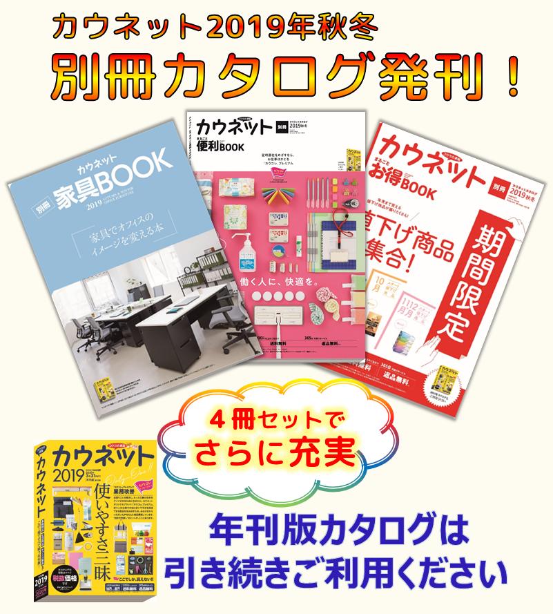 2019別冊発刊