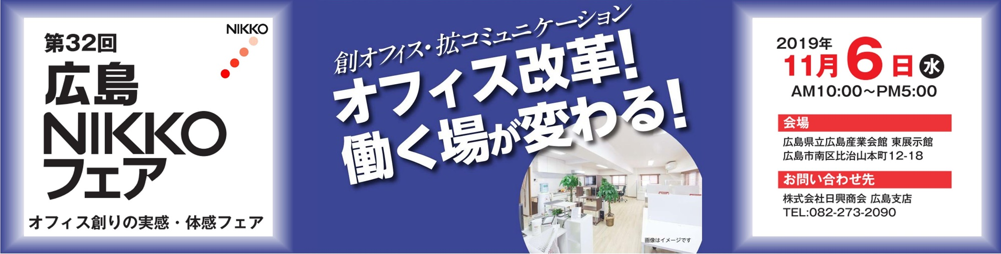 第32回 広島NIKKOフェア
