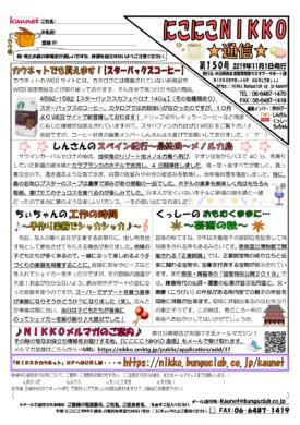 201911月発行第150回NIKKOレター-i