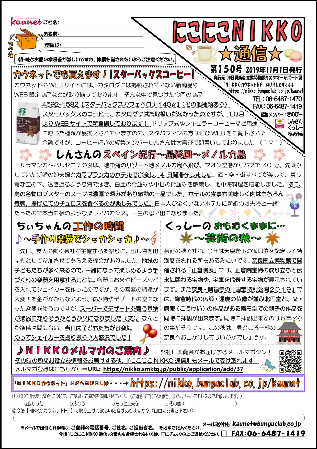 201911月発行第150回NIKKOレター-ii