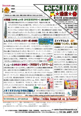 201912月発行第151回NIKKOレター-i