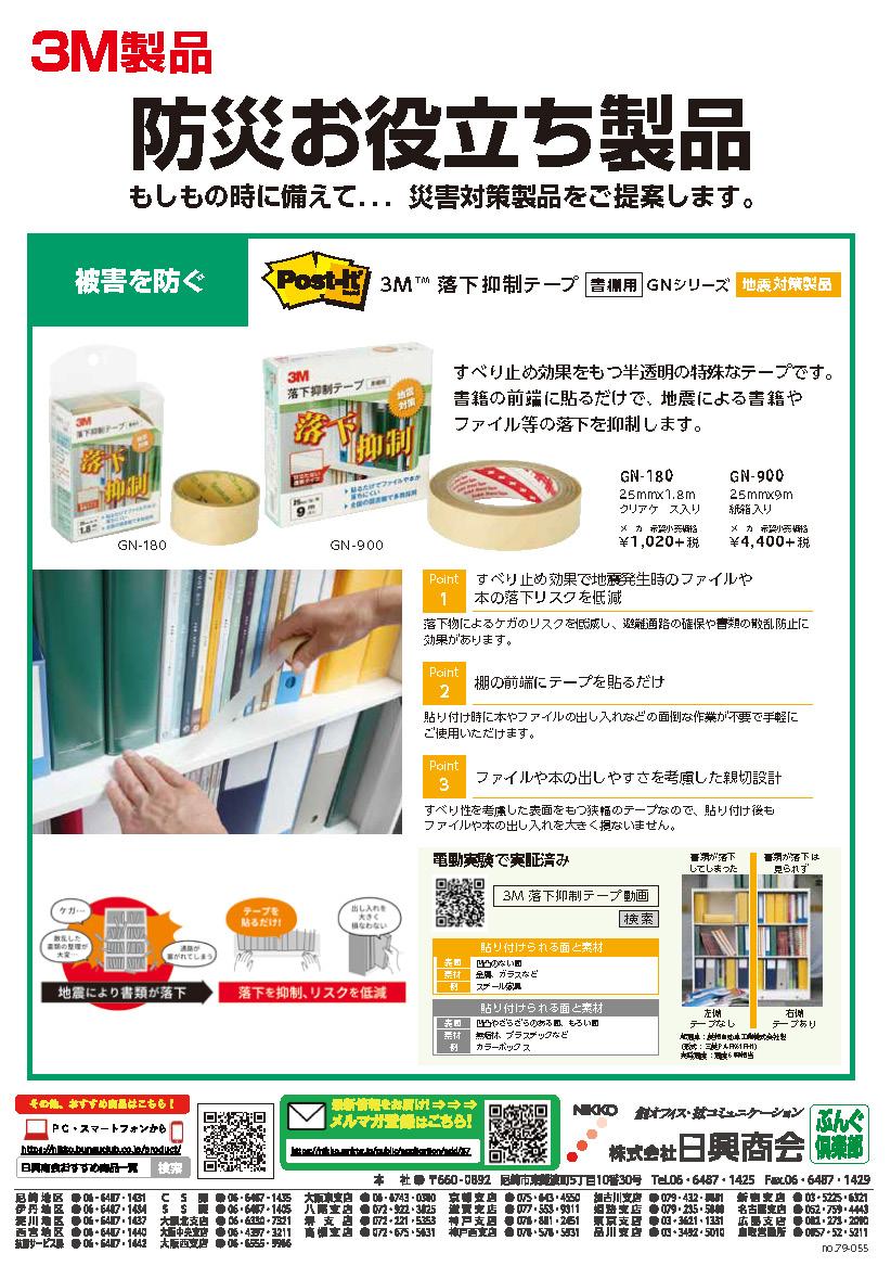 3M_bousai_oyakutachi_ページ_1