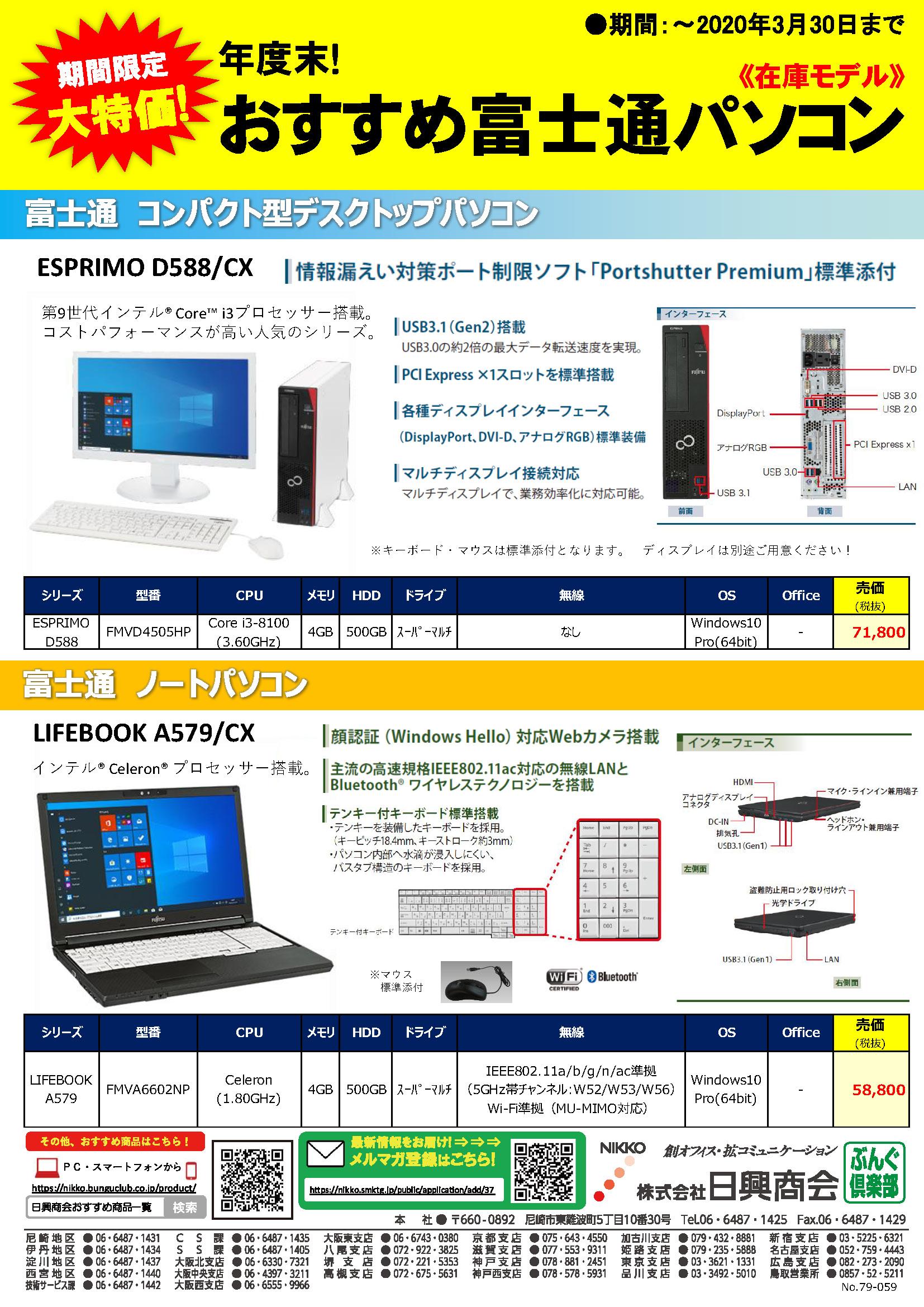 79-059DIS_fujitsu_PC
