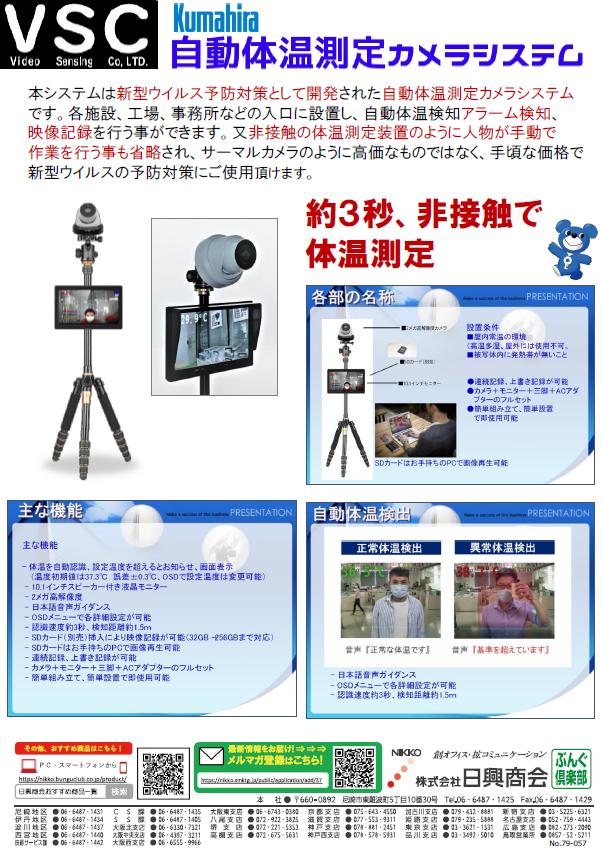kumahira_taionsokuteicamera