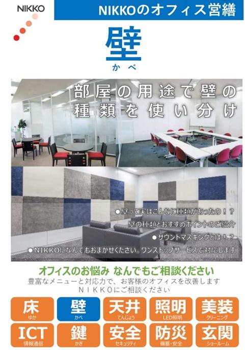 OfficeRepair_Wall