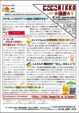 202009月発行第160回NIKKOレター