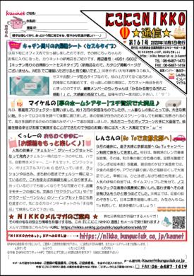 202010月発行第161回NIKKOレター