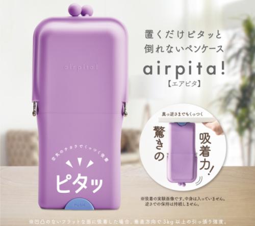 airpita11