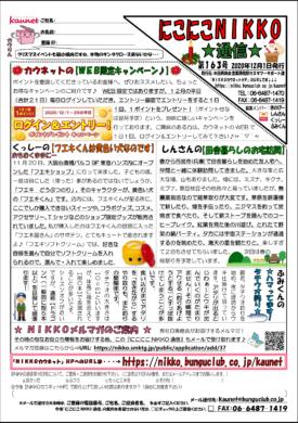 202012月発行第163回NIKKOレター