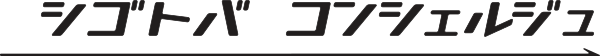 01Shigotoba_Logo02