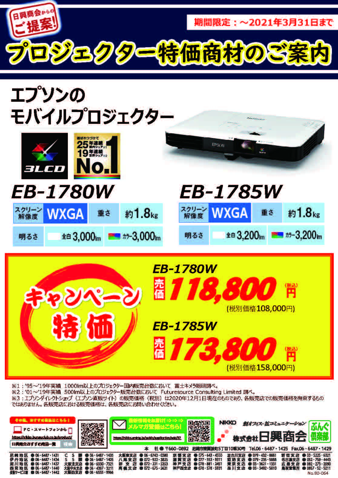 80-064EPSON_projector