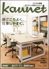 カウネット2021年家具別冊平面